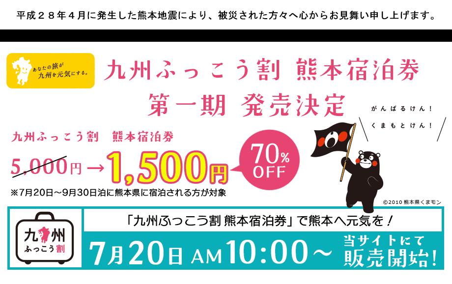 九州ふっこう割熊本宿泊券お得な使い方