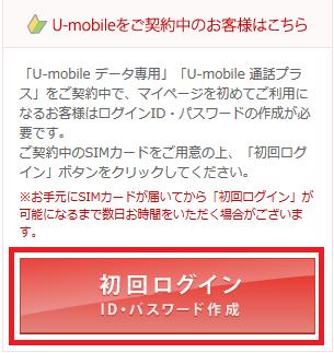 u-mobile初回ログイン