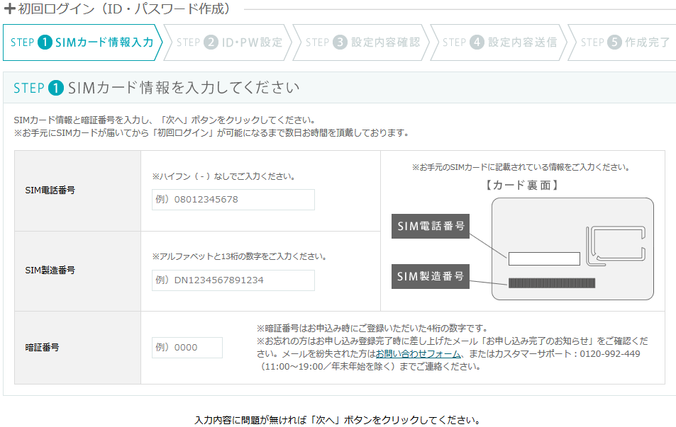 u-mobileSIM番号登録