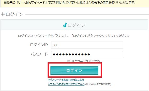 u-mobileマイページログイン