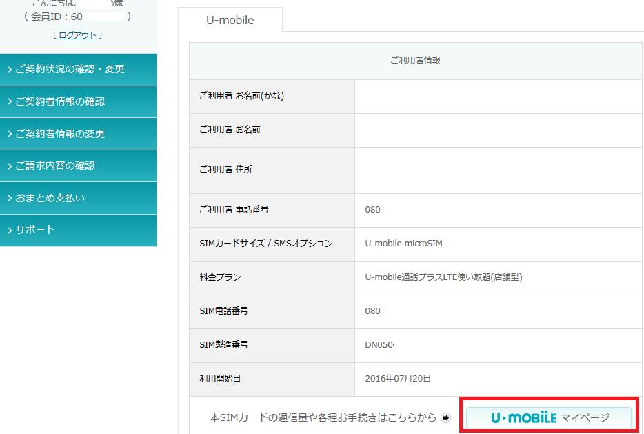u-mobile基本情報