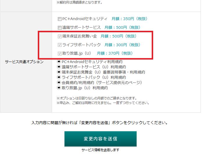 u-mobileサービス共通オプション