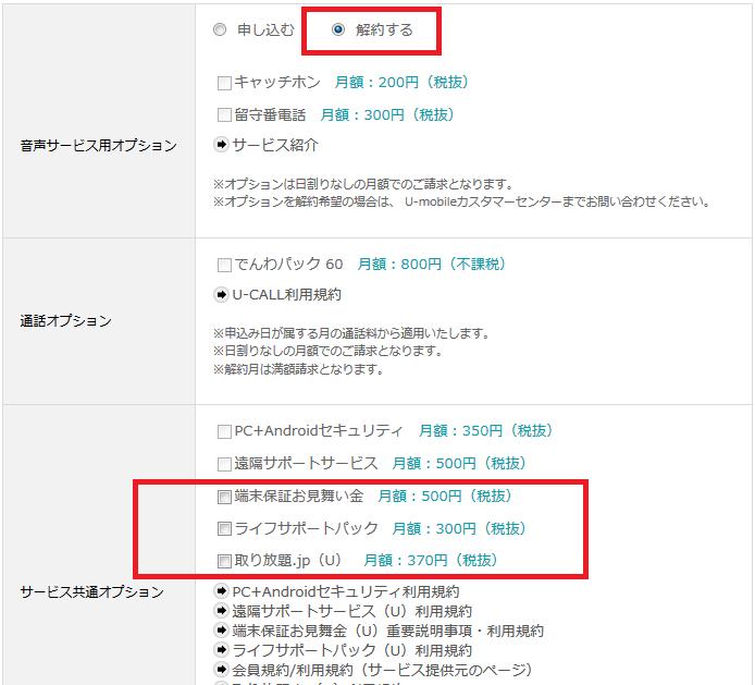 u-mobile音声サービス用オプション