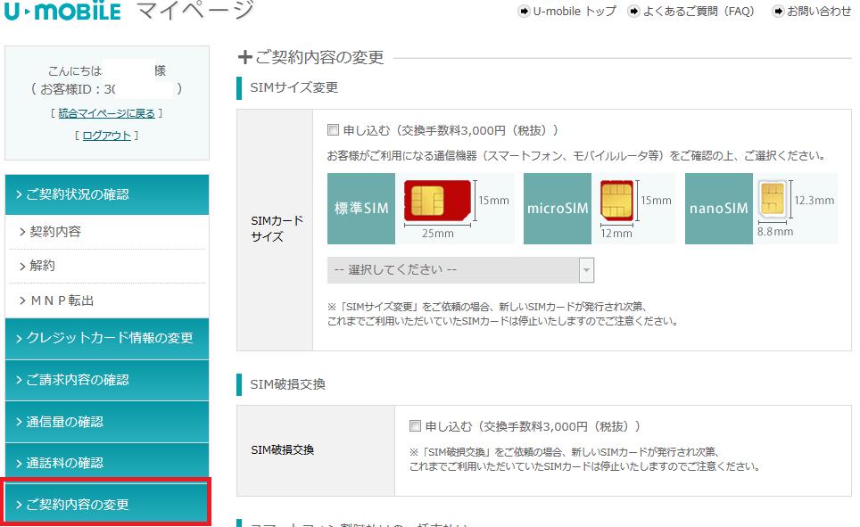 U-mobileマイページ