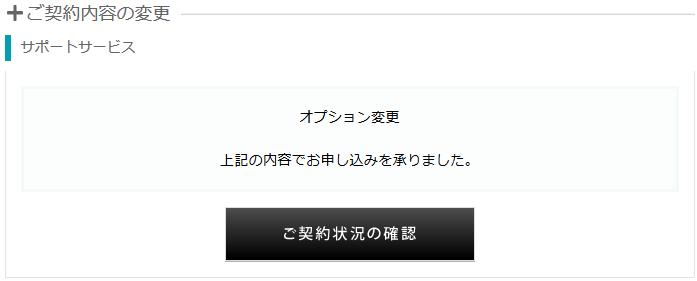 u-mobileオプション解約