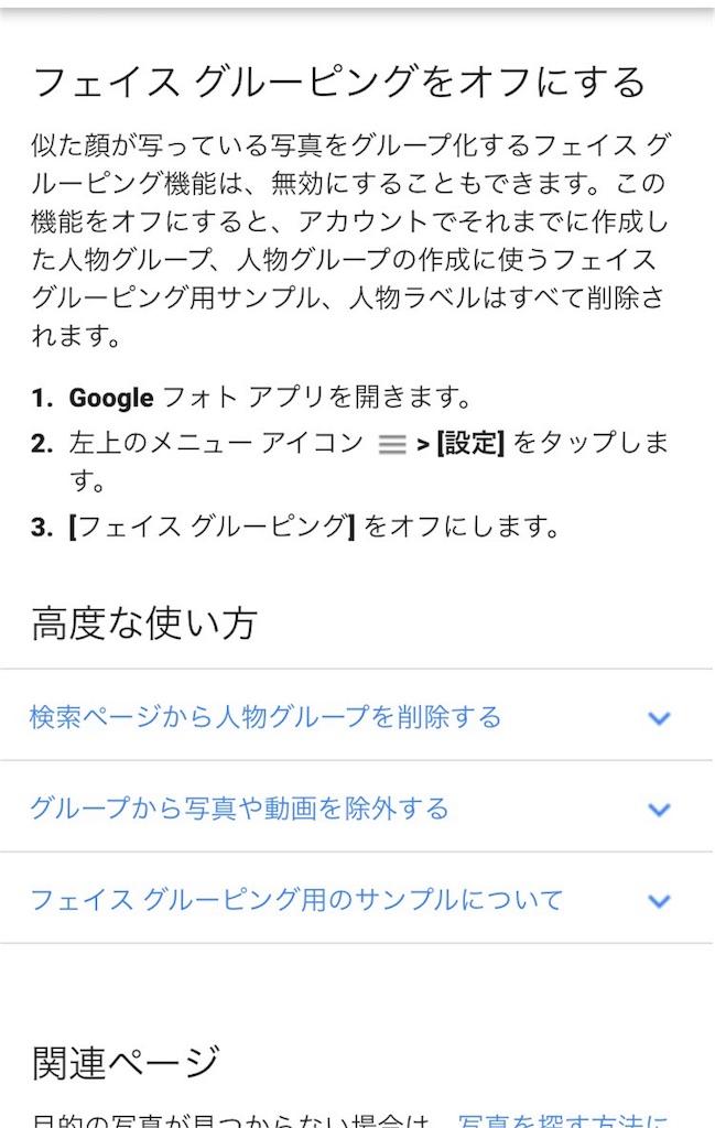 Googleフォトグルーピング機能