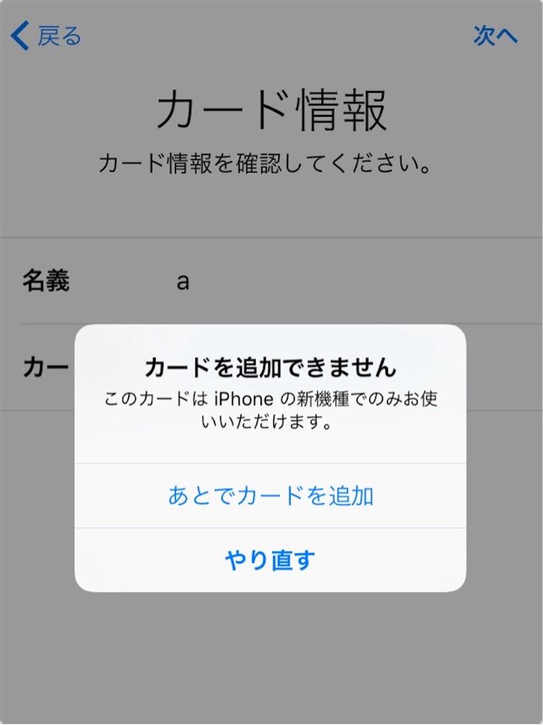 VISAカードをiphone5sのapplepayに登録した画面