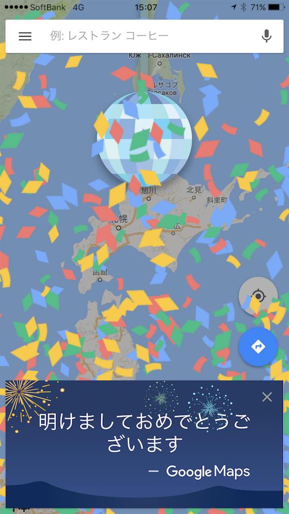 Google Maps フライング あけおめ