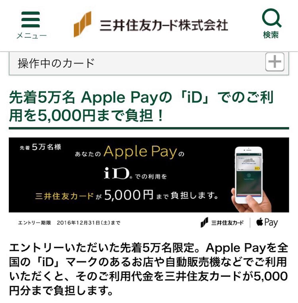 先着5万名ApplePayのiDでのご利用を5000円まで負担!