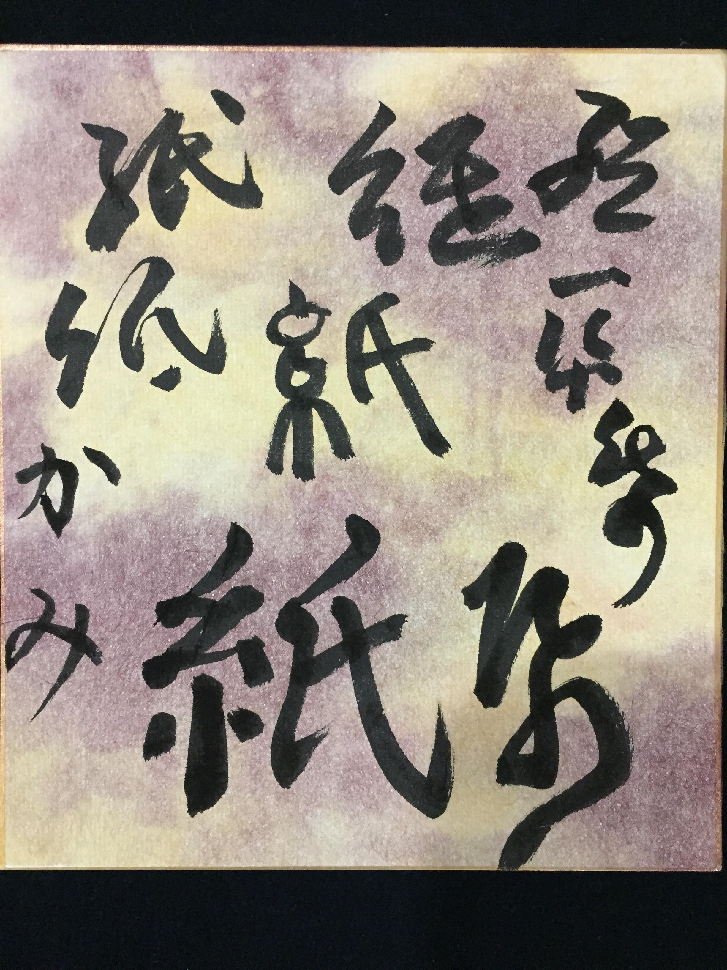 f:id:gengetukurumi:20170907214149j:image