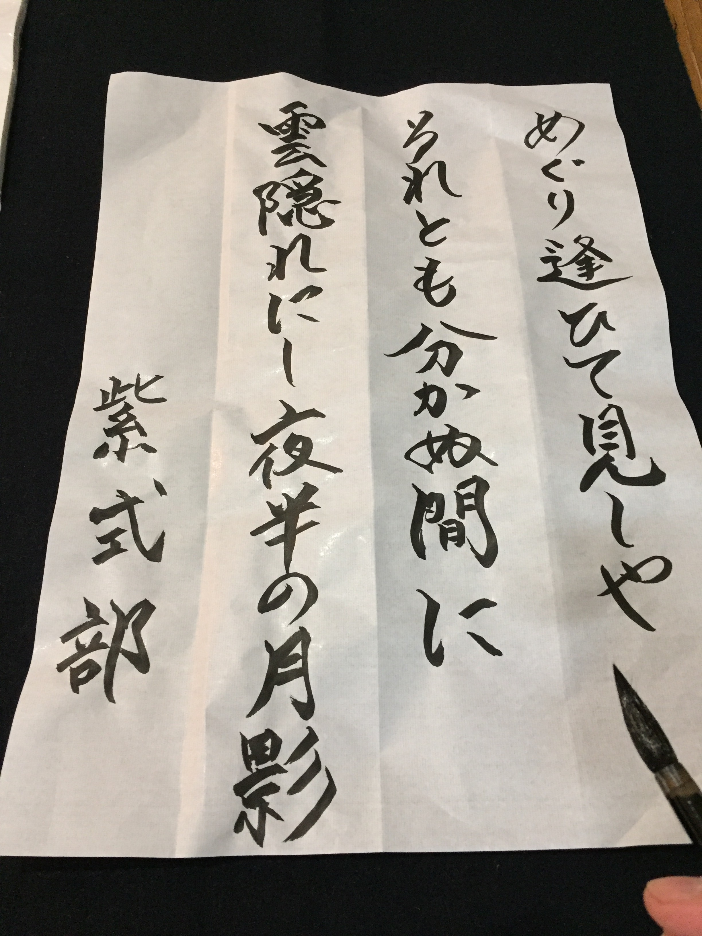 f:id:gengetukurumi:20171018232035j:image