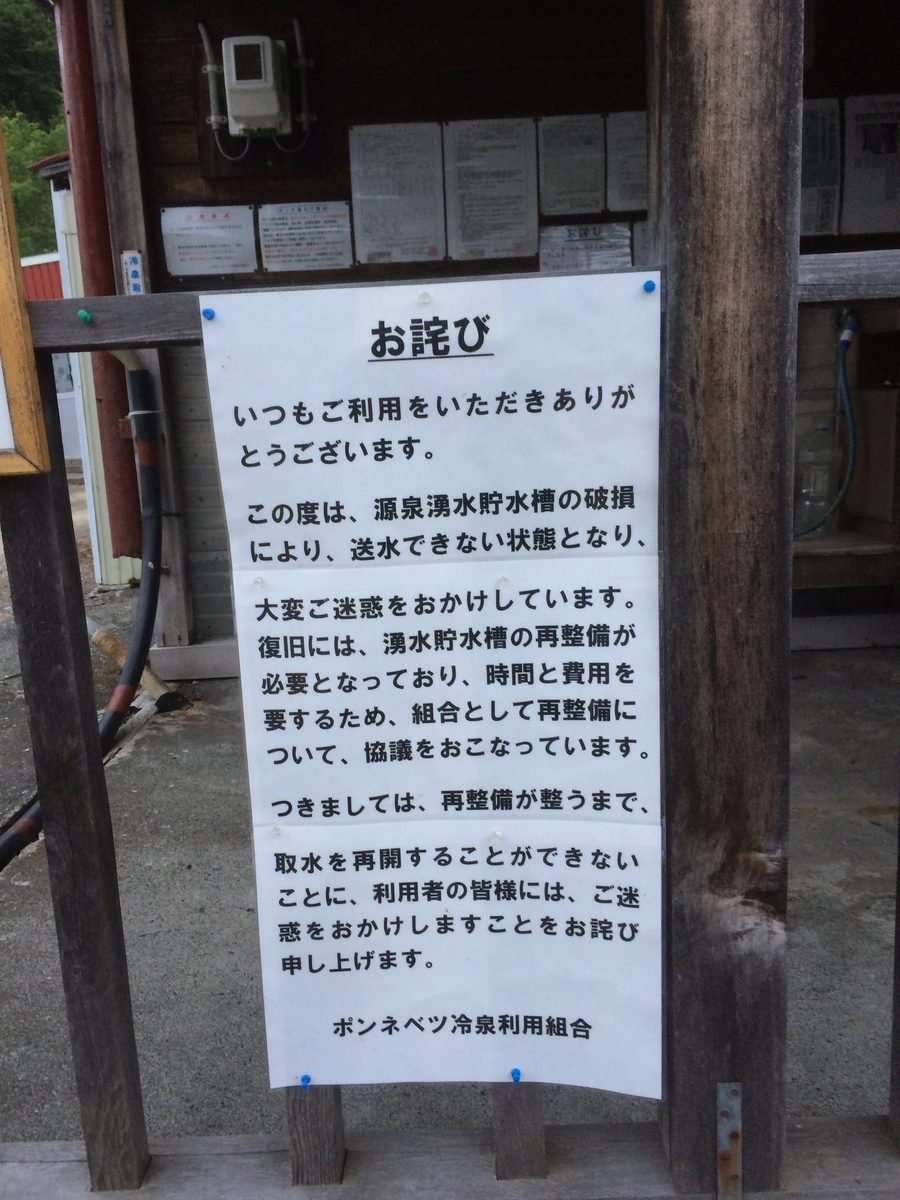 f:id:genkaishuraku:20190906220952j:plain