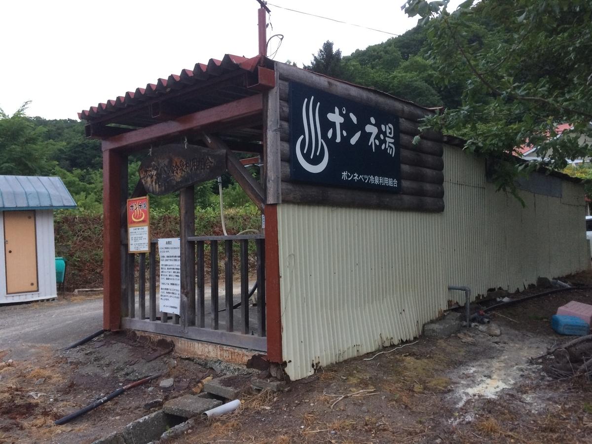 f:id:genkaishuraku:20190906221004j:plain
