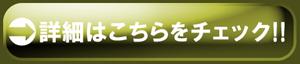 """""""元気ナビ.jpへのボタン"""