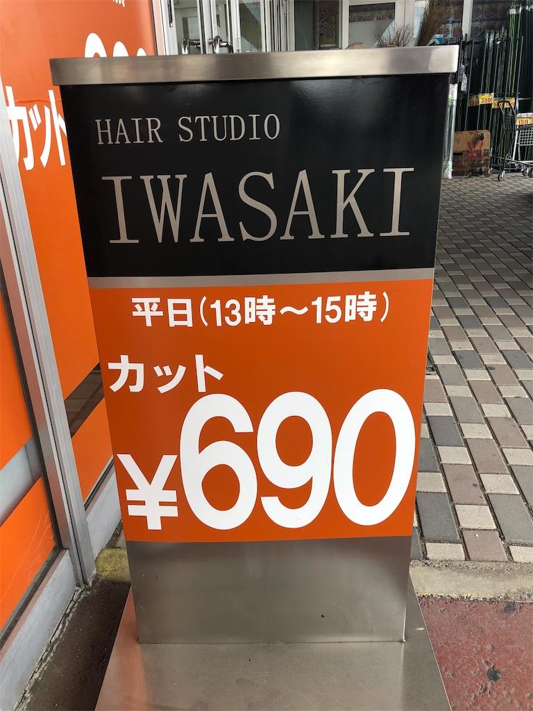 f:id:genki08260430:20190408202331j:image