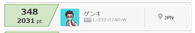 f:id:genki_poke:20170326030642j:plain