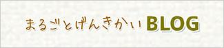 まるごと元気会ブログ