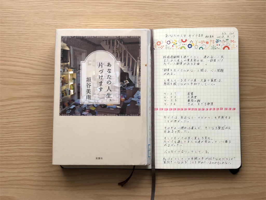 f:id:genko-library:20180918212410j:image