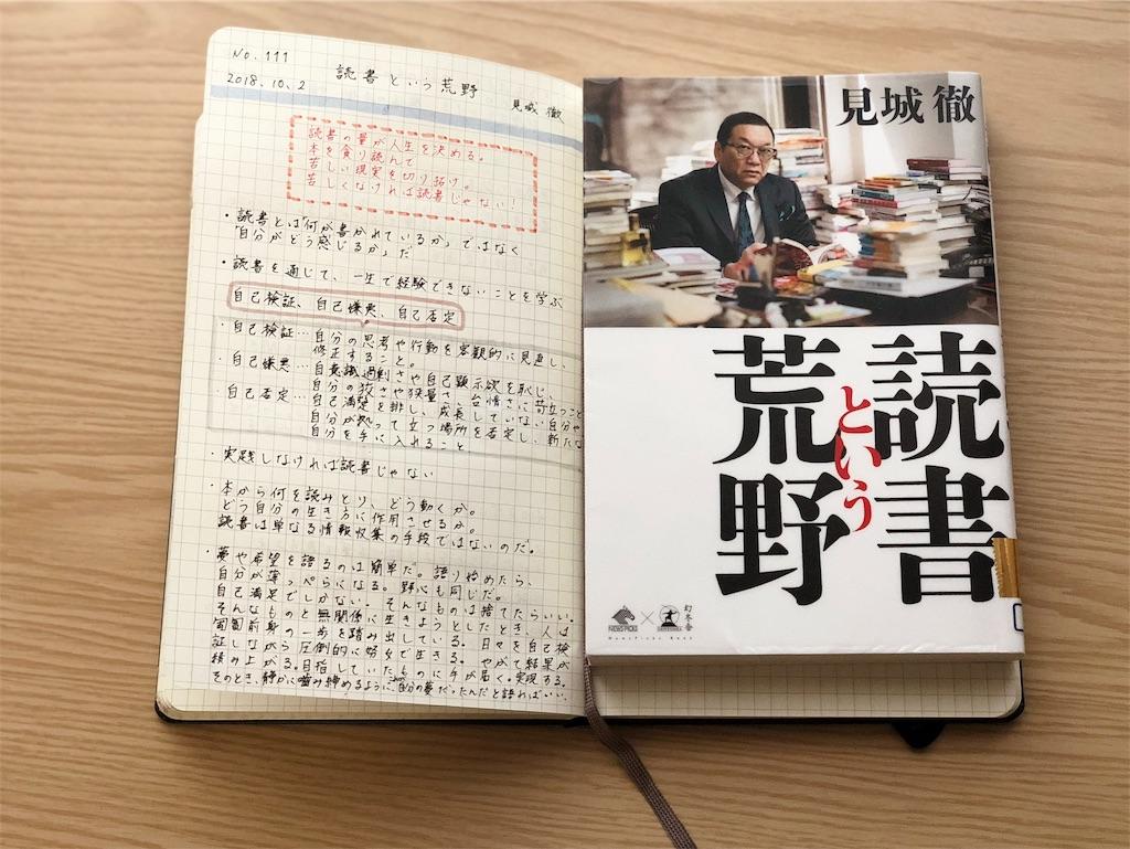 f:id:genko-library:20181018054758j:image
