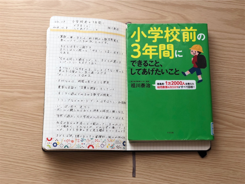 f:id:genko-library:20181021045529j:image