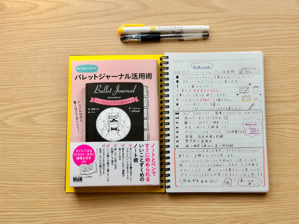 f:id:genko-library:20181029055327j:image