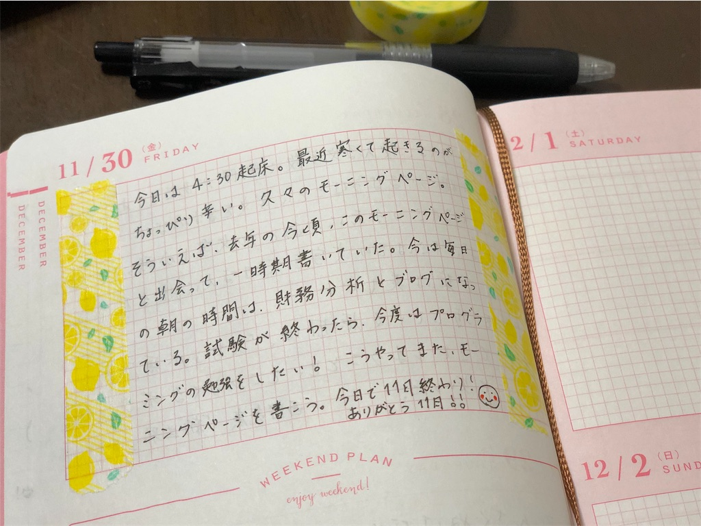 f:id:genko-library:20181130170754j:image