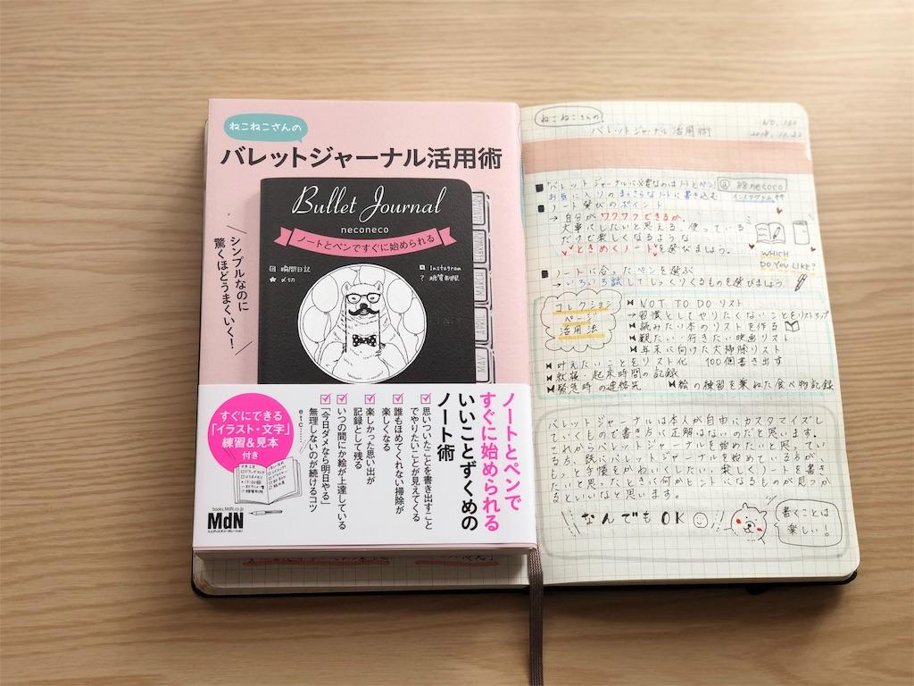 f:id:genko-library:20181201055908j:image