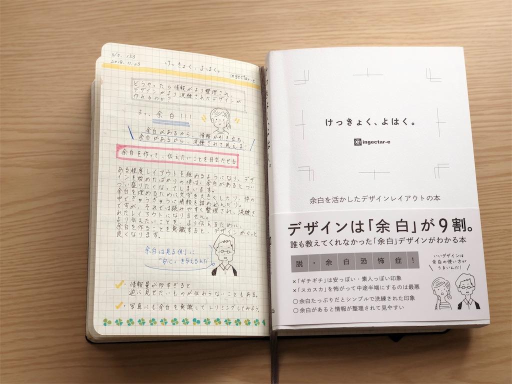f:id:genko-library:20181204054132j:image