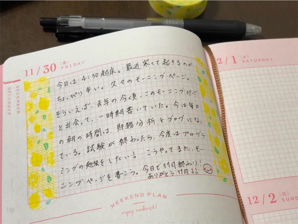 f:id:genko-library:20181205053706j:image