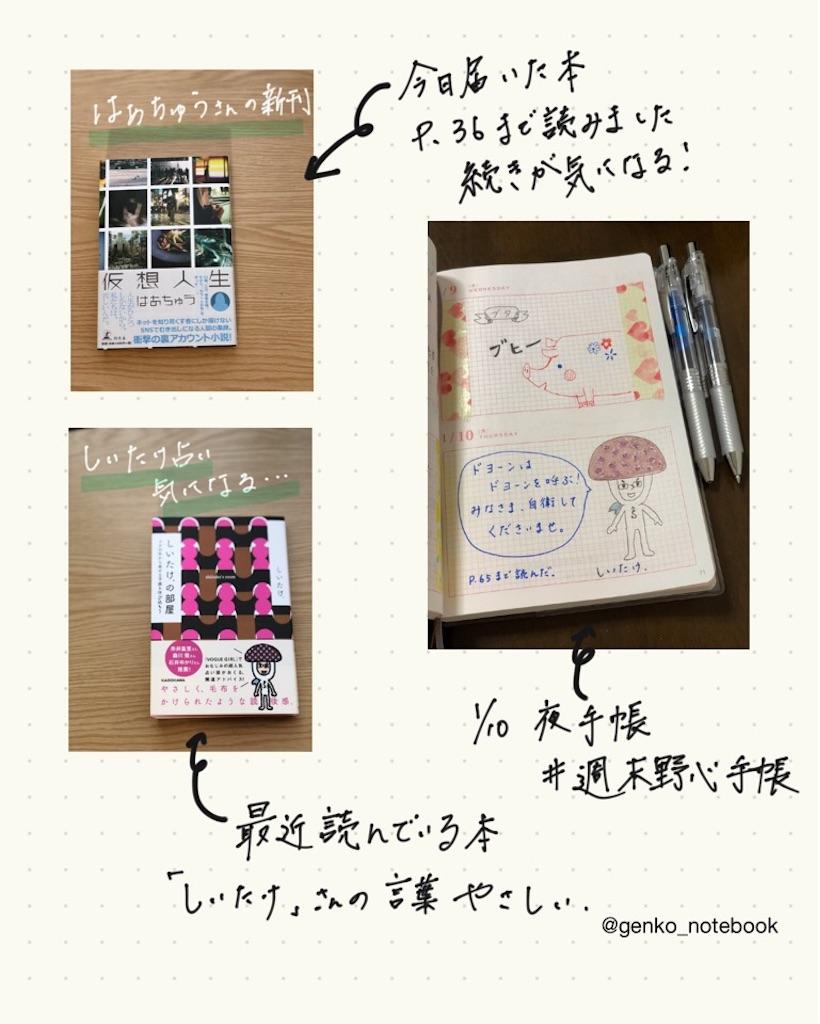 f:id:genko-library:20190112062557j:image
