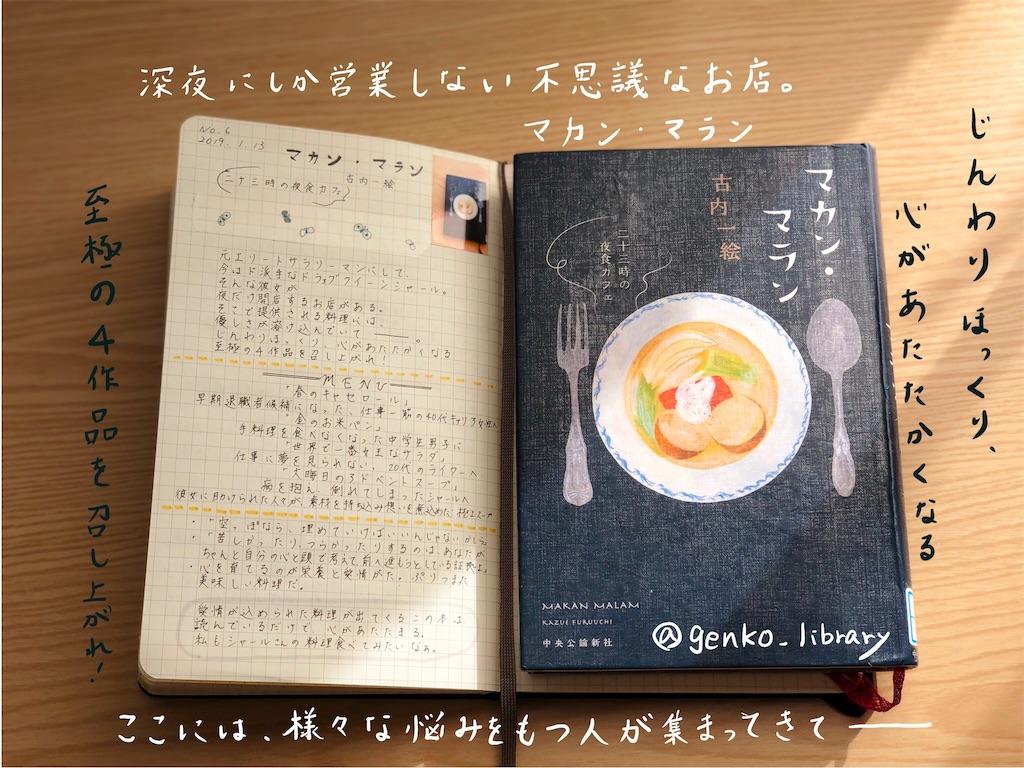 f:id:genko-library:20190119051440j:image