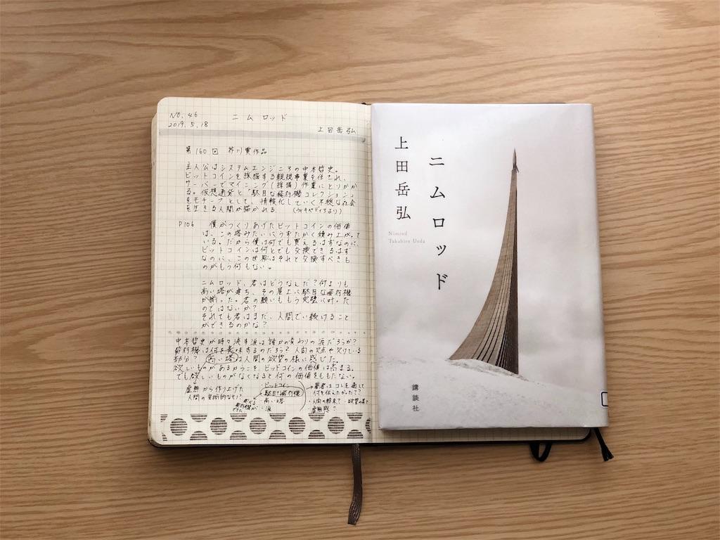 f:id:genko-library:20190519061453j:image