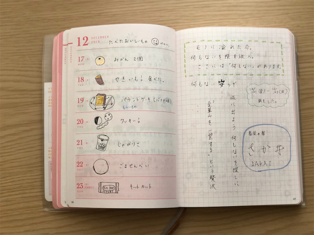 f:id:genko-library:20190608085350j:image