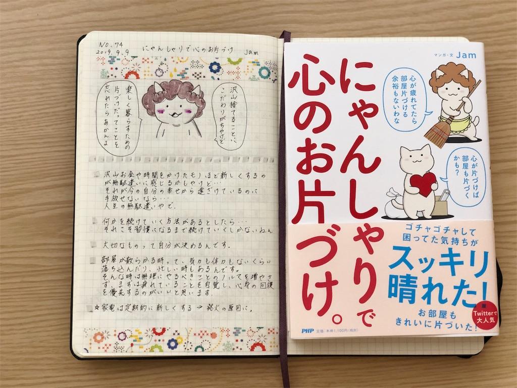 f:id:genko-library:20190910054133j:image