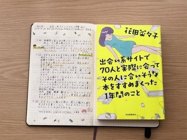 f:id:genko-library:20191001212950j:plain