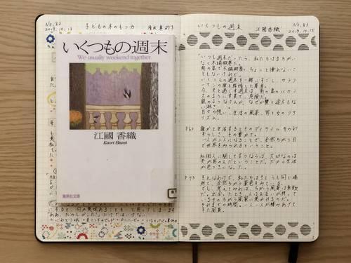 f:id:genko-library:20191015162216j:plain