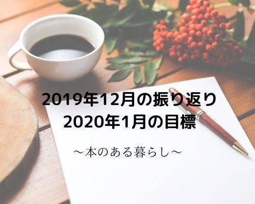 f:id:genko-library:20191230090012j:plain