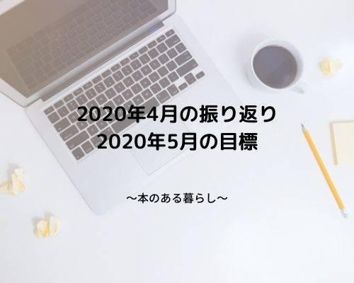 f:id:genko-library:20200429130048j:plain