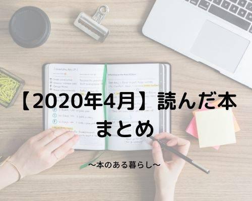 f:id:genko-library:20200429144330j:plain