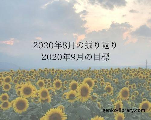 f:id:genko-library:20200828135033j:plain