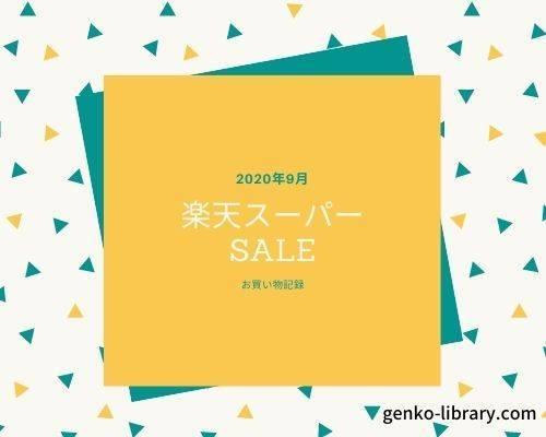 f:id:genko-library:20200904055119j:plain
