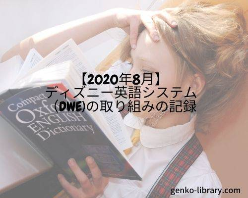 f:id:genko-library:20200905060448j:plain