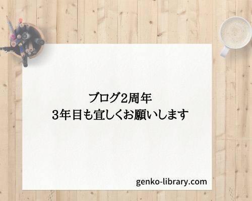 f:id:genko-library:20200915060823j:plain
