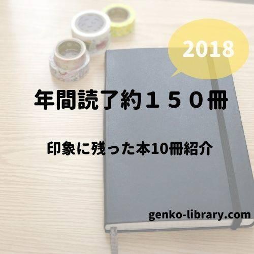 f:id:genko-library:20200921113049j:plain