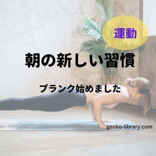 f:id:genko-library:20200921150546j:plain