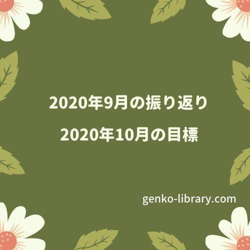 f:id:genko-library:20200926060228j:plain