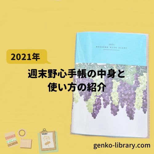 f:id:genko-library:20200926125505p:plain