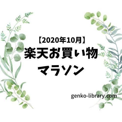 f:id:genko-library:20201003095742j:plain