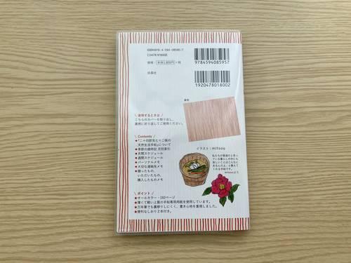 f:id:genko-library:20201005052540j:plain