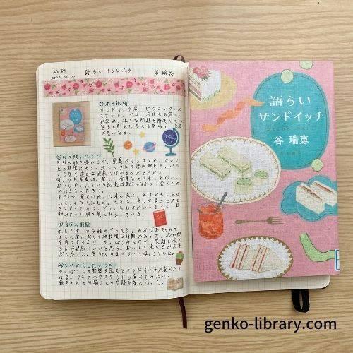 f:id:genko-library:20201015060003j:plain